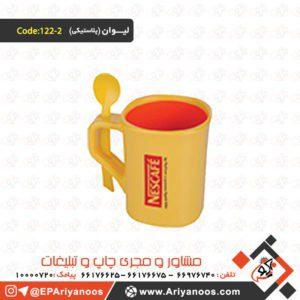 لیوان پلاستیکی 122