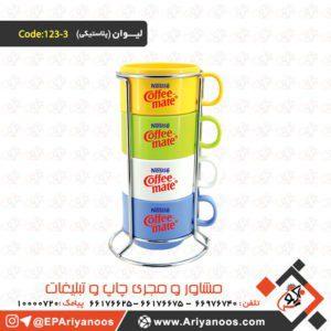 لیوان پلاستیکی 124A