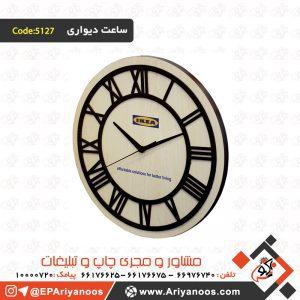 ساعت دیواری 5127
