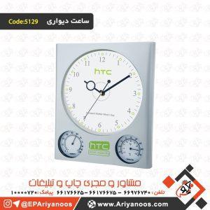 ساعت دیواری 5129