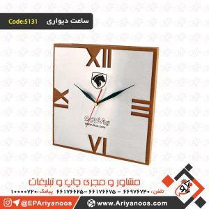 ساعت دیواری 5131