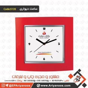 ساعت دیواری 5135