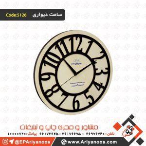 ساعت دیواری 5126