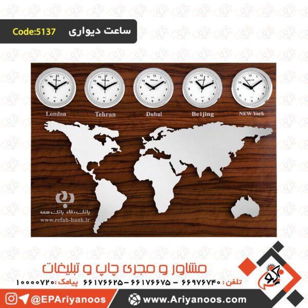 ساعت دیواری 5137